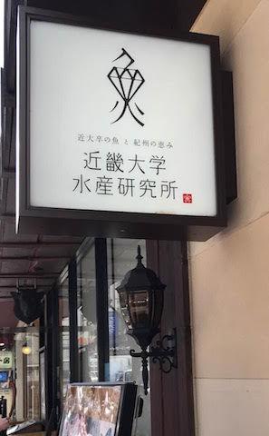 近畿大学水産研究所_e0360552_23143619.jpg