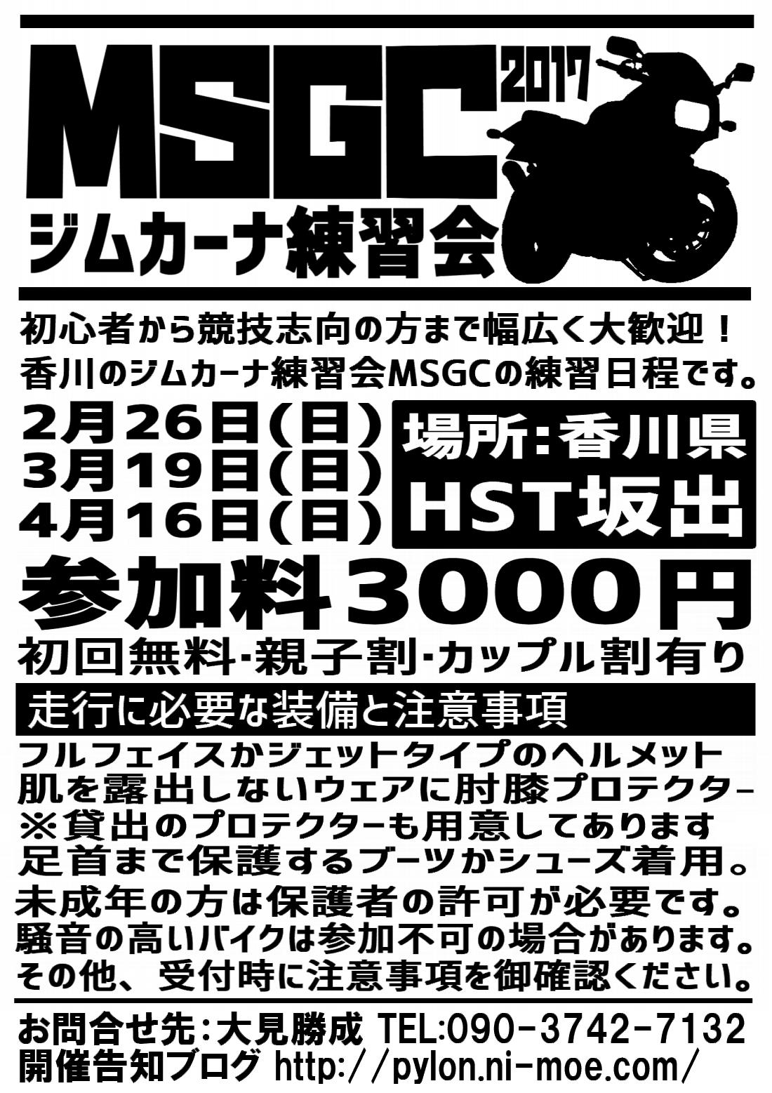 香川県MSGCジムカーナ練習会2017の日程。_b0163075_14402595.png