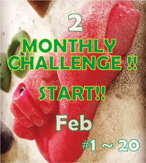 2月マンスリーチャレンジ!_d0246875_22021630.jpg