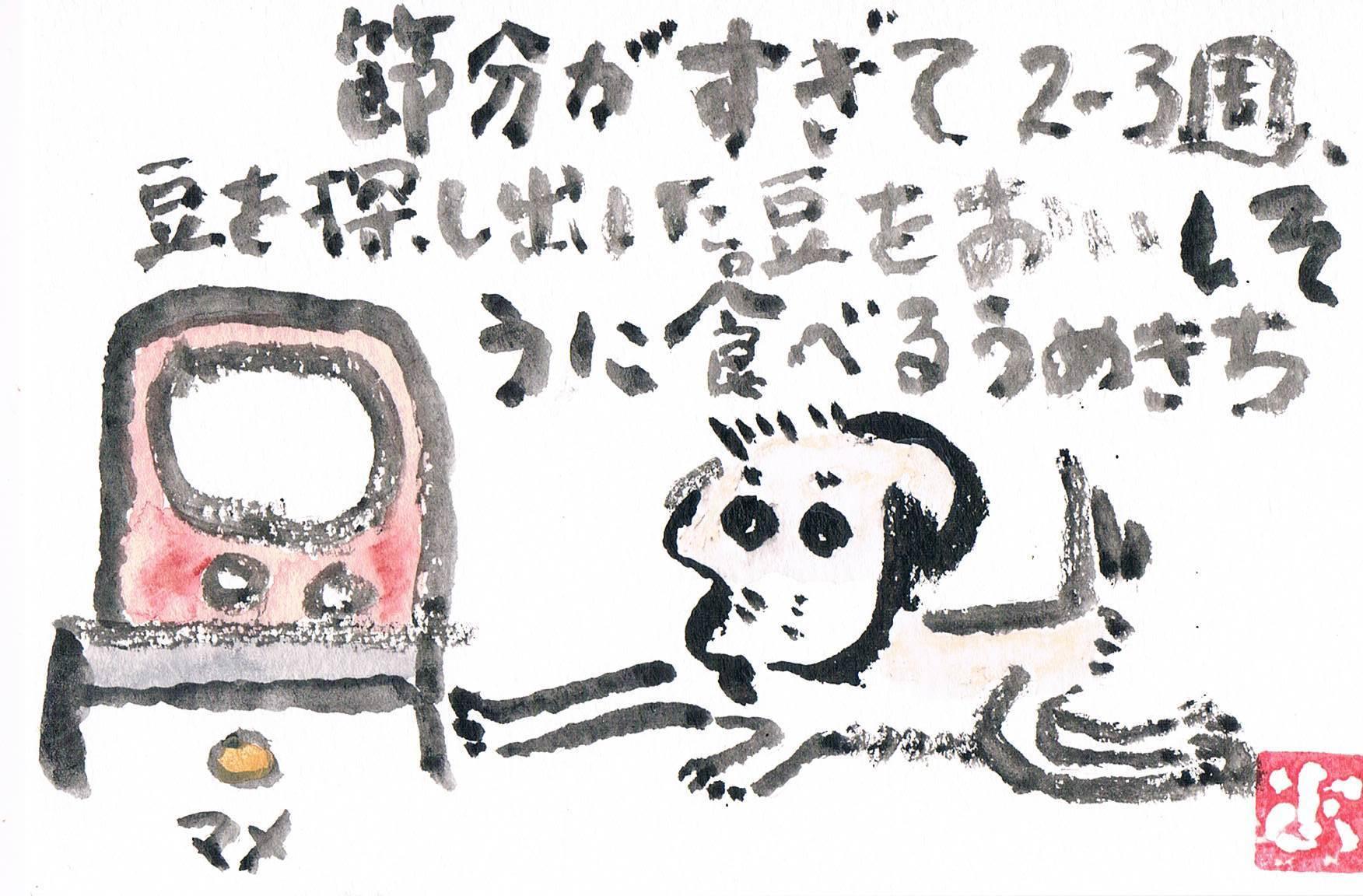 節分の豆とうめきち_e0232277_14233533.jpg