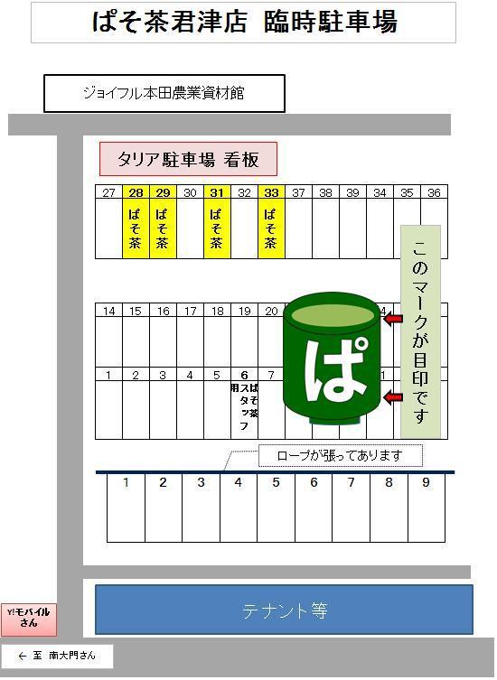 駐車場スペース変更のお知らせ_d0337981_16273656.jpg