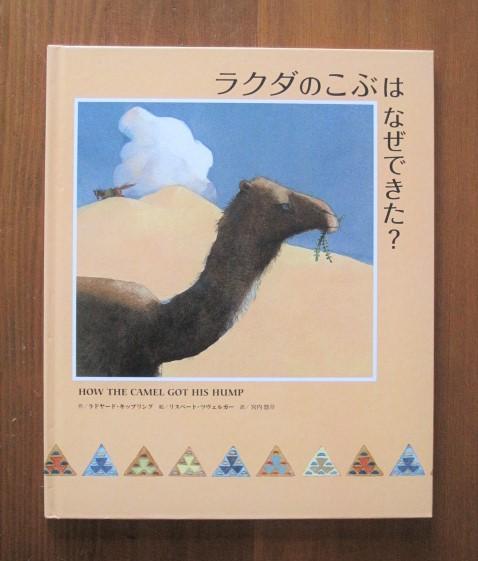 リスベート・ツヴェルガー画「ラクダのこぶはなぜできた?」_c0084183_15495294.jpg