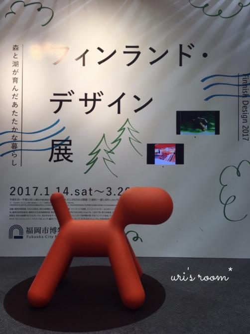 フィンランド・デザイン展に行って来ました!それから再び福岡ランチヽ(´▽`)/_a0341288_21221812.jpg