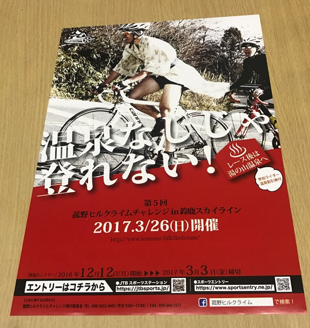 3/26(日)菰野ヒルクライムチャレンジ☆_e0363689_15532118.jpg