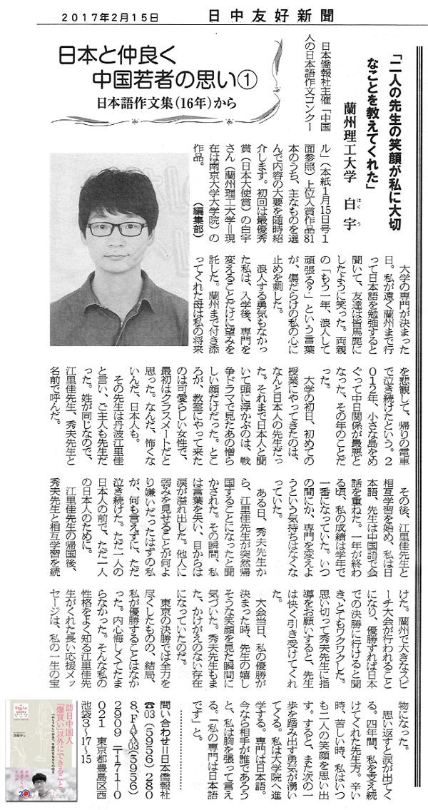 第12回中国人の日本語作文コンクール受賞作文、日中友好新聞での連載を開始_d0027795_14433352.jpg