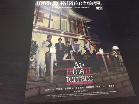 「At the terraceテラスにて」2016年日本(@CAPSULE)_f0064203_791679.jpg