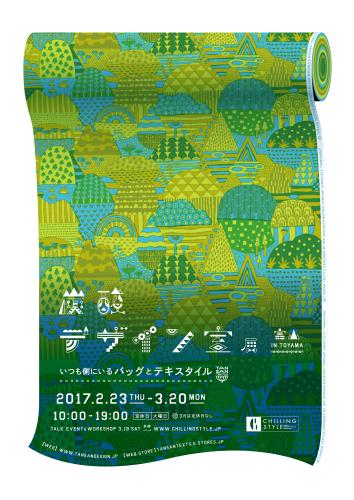 【企画展】炭酸デザイン室展 in 富山_d0182409_12565318.jpg