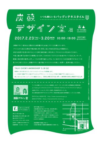 【企画展】炭酸デザイン室展 in 富山_d0182409_12571000.jpg