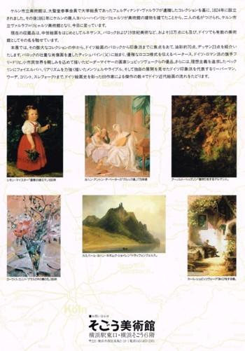 ドイツ絵画 バロックから印象派まで_f0364509_10491131.jpg