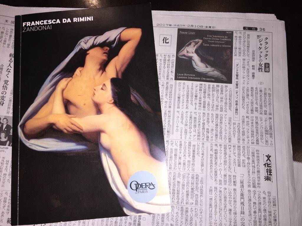 フランチェスカの悲恋とダンテ交響曲_e0344611_23552112.jpg