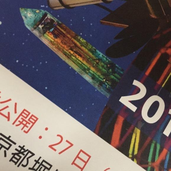 万華鏡世界大会2017in京都_b0129832_11472411.jpg
