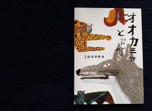 ミロコマチコさんのサイン入り絵本_a0265743_21242179.jpg