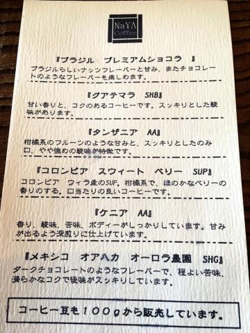 Naya coffee (ナヤ コーヒー)_e0292546_21410106.jpg