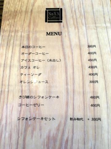 Naya coffee (ナヤ コーヒー)_e0292546_21410153.jpg