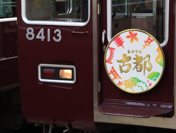 阪急8313F 快速特急代走で行く京一、ラーメン_d0202264_1582730.jpg