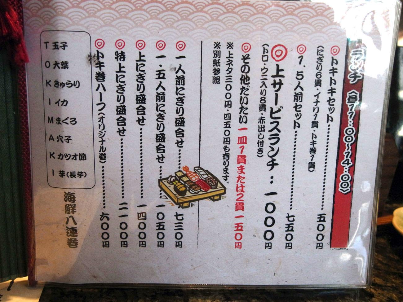 コスパ良し!!〔黒門ときすし/寿司/地下鉄日本橋〕_f0195971_08464002.jpg
