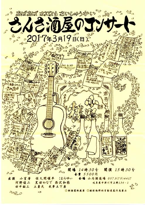さんさ酒屋のコンサート_c0054876_10553136.jpg