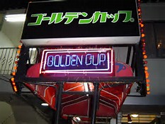 本日はゴールデンカップで盛春ライブです。_e0119092_14304005.png