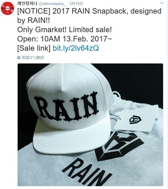 Rainの愛蔵品寄付!_c0047605_11414594.jpg