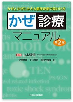 書籍紹介:かぜ診療マニュアル 第2版_e0156318_9303226.jpg