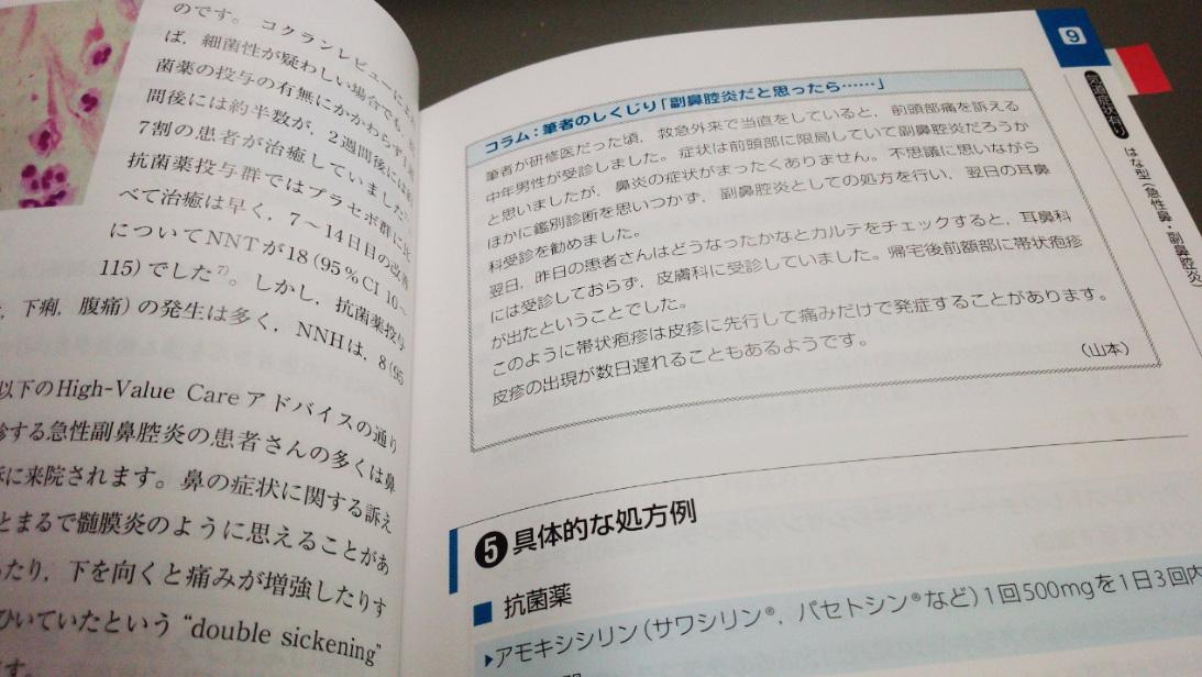 書籍紹介:かぜ診療マニュアル 第2版_e0156318_932492.jpg