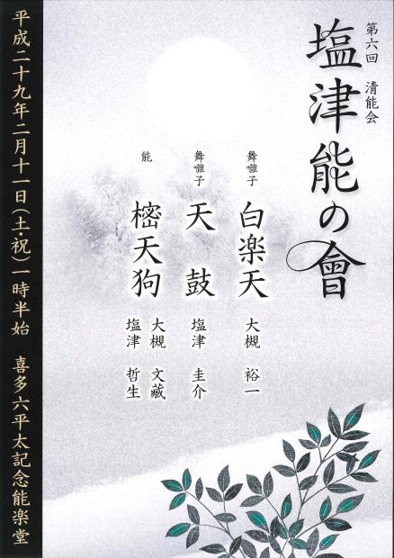塩津能の會 (能「樒天狗」ほか) 2017年 2月11日 喜多六平太記念能楽堂_e0345320_00042171.jpg