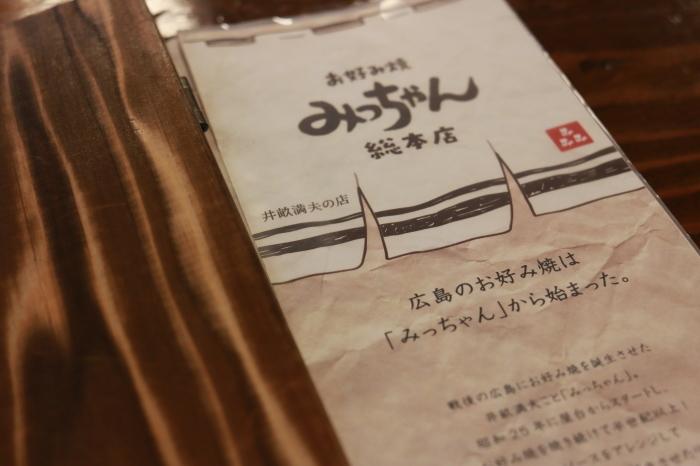 *広島*「みっちゃん総本店」広島旅行 - 15 -_f0348831_11273237.jpg