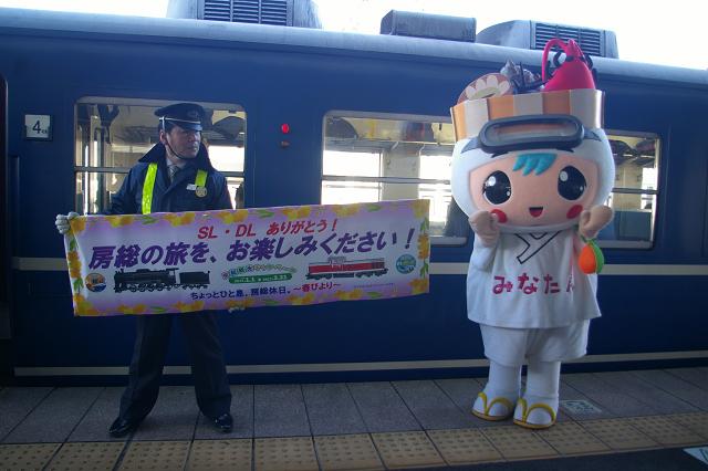 千倉駅でのイベント(DL勝浦)_b0283432_21115258.jpg