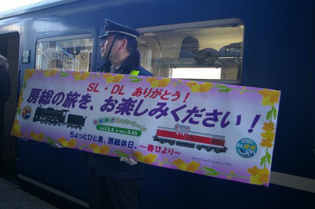 千倉駅でのイベント(DL勝浦)_b0283432_216103.jpg