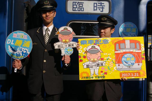 千倉駅でのイベント(DL勝浦)_b0283432_2193329.jpg