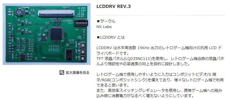 LCDDRV rev.3購入_c0323442_16505618.jpg