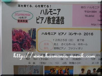 """ピアノ教室☆通信☆ """"自信""""はどこから_d0165645_10012227.jpg"""