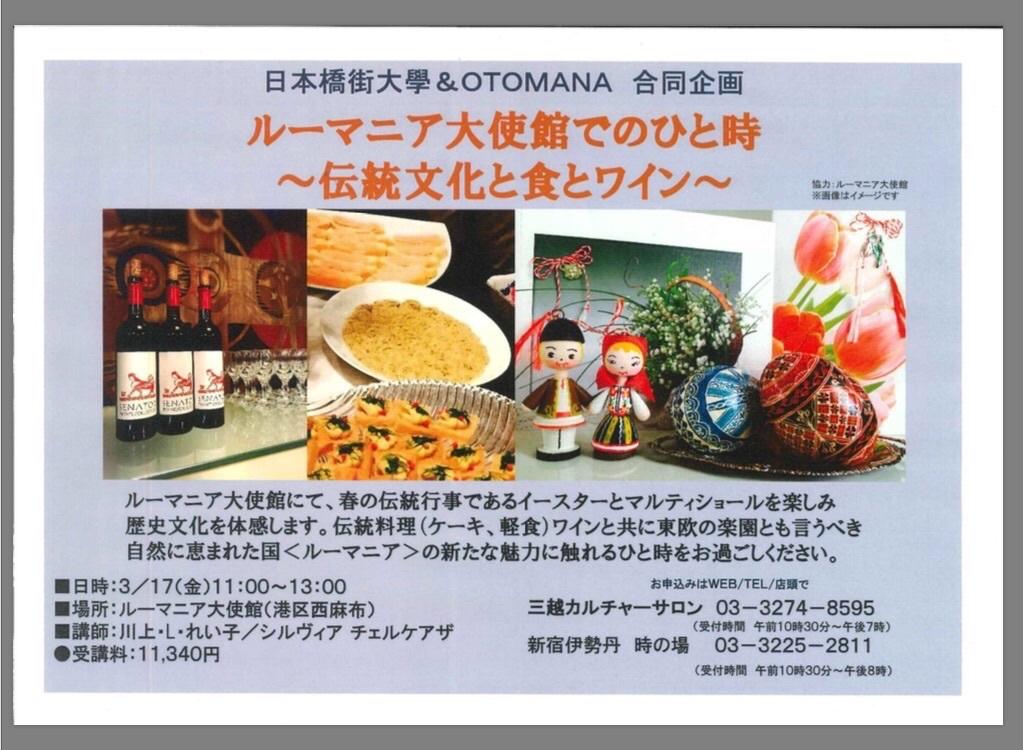 3/17 ルーマニア大使館にて 「食」と「文化」のイベントがあります!_d0226963_22054683.jpg