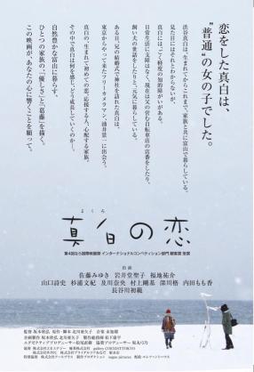 映画『真白の恋』公開_b0181865_02272560.jpg