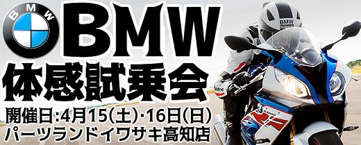 BMW試乗会開催!4/15-4/16_b0163075_8253234.png