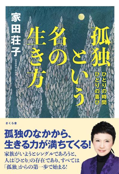 新刊・孤独という名の生き方(さくら舎)_d0339676_14441045.jpg