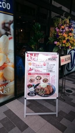 牛カツ専門店『京都 勝牛』(エキシティの近く)_c0325278_21062123.jpg