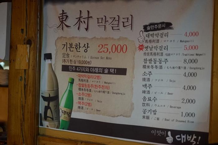 2017年1月 済州島への旅 その2 まずはソウルで。仁寺洞のディープな居酒屋さん_a0223786_09515049.jpg
