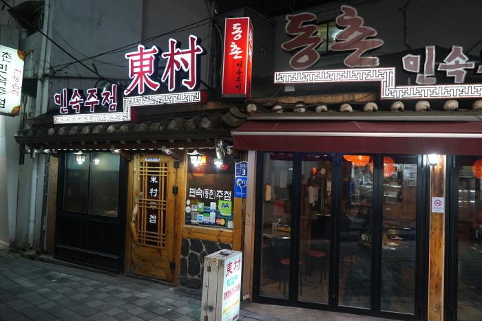 2017年1月 済州島への旅 その2 まずはソウルで。仁寺洞のディープな居酒屋さん_a0223786_09524746.jpg