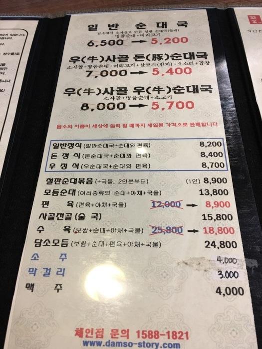2017年1月 済州島への旅 その1 まずはソウルで。アレックスのスンデ屋さん_a0223786_09530371.jpg