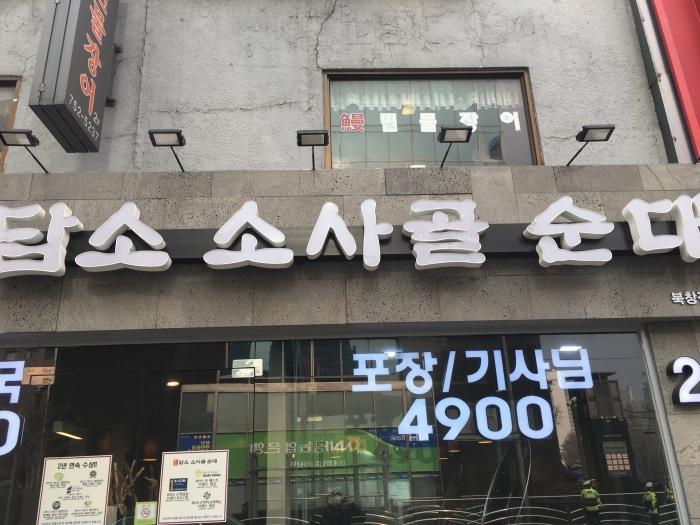 2017年1月 済州島への旅 その1 まずはソウルで。アレックスのスンデ屋さん_a0223786_09562252.jpg