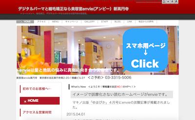 ホームページを作り変えてます 高円寺|美容室envie_f0216597_19101141.png
