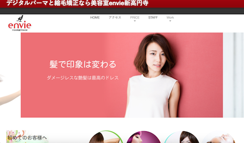 ホームページを作り変えてます 高円寺|美容室envie_f0216597_1910384.png