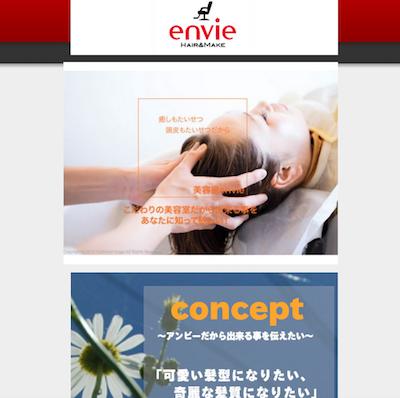 ホームページを作り変えてます 高円寺|美容室envie_f0216597_19135291.png