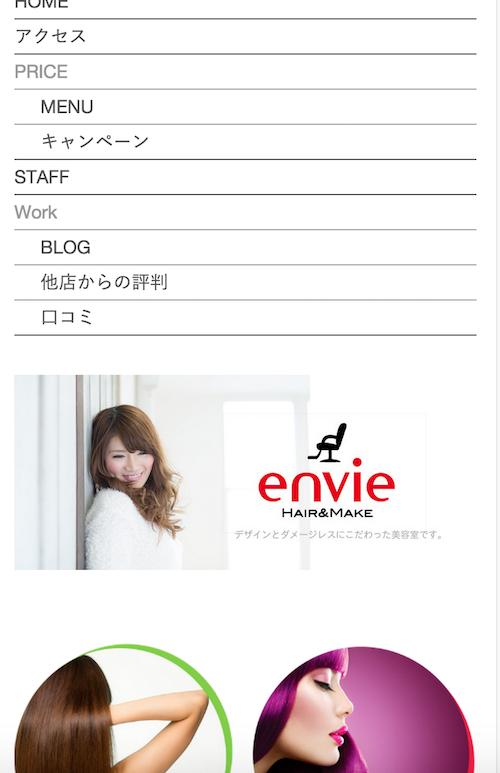 ホームページを作り変えてます 高円寺|美容室envie_f0216597_1914554.png