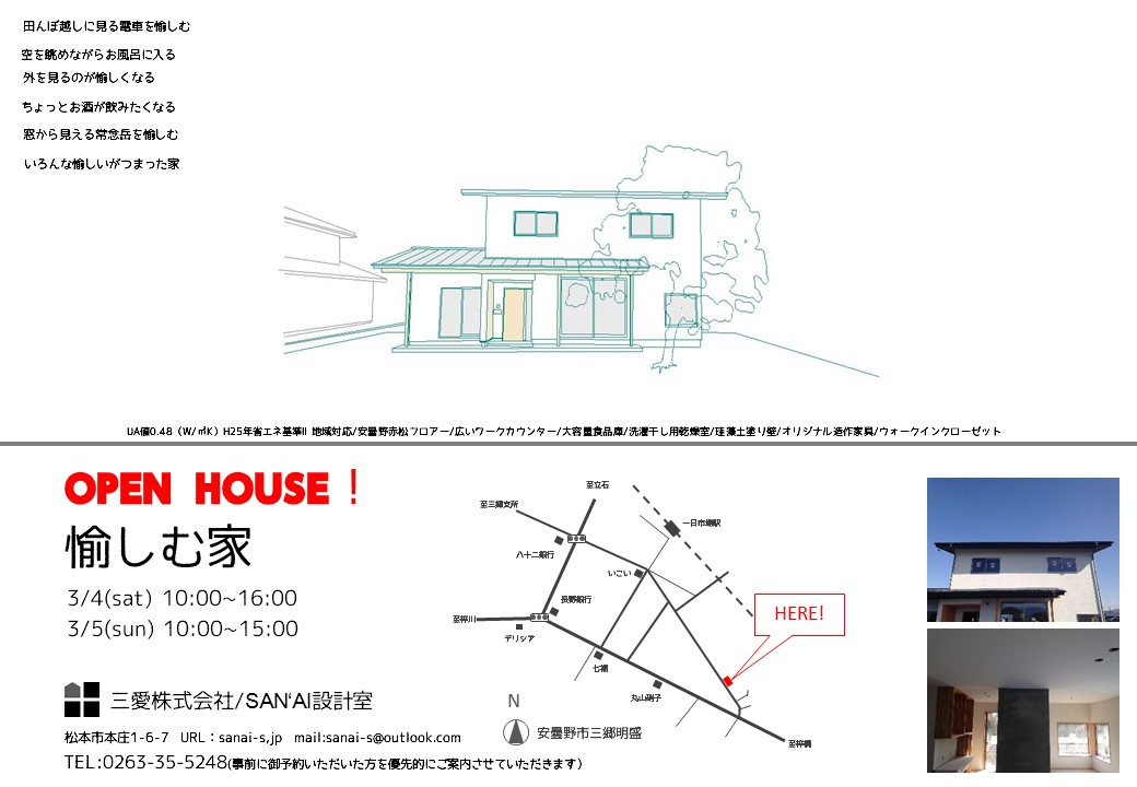 愉しむ家OPEN HOUSUE!_d0105615_11432970.jpg
