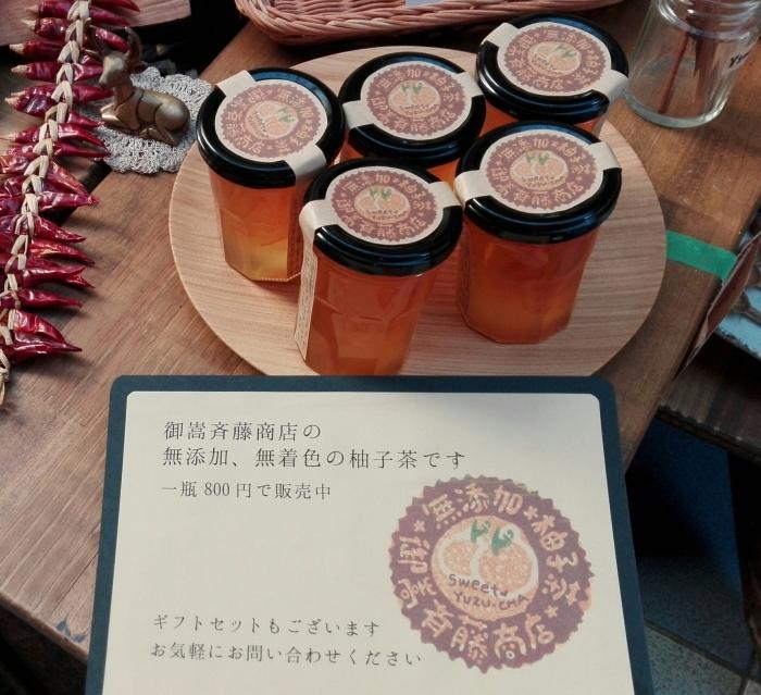 柚子茶の糖度_e0155231_15201853.jpg