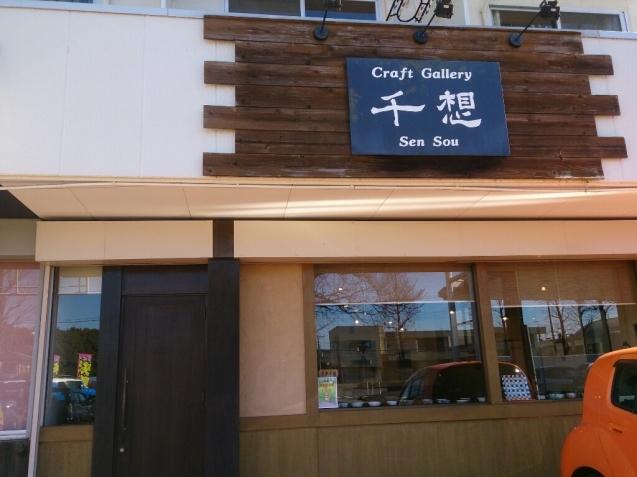 つくばの陶器屋「千想」さんへ_f0323446_20345429.jpg