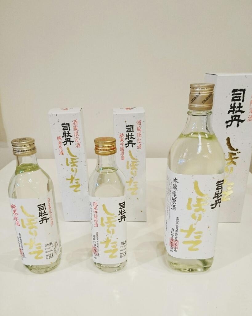 新酒しぼりたて_c0172049_21503264.jpg