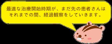 出っ歯(上顎前突)の治療開始時期に関して_e0025661_16582861.png